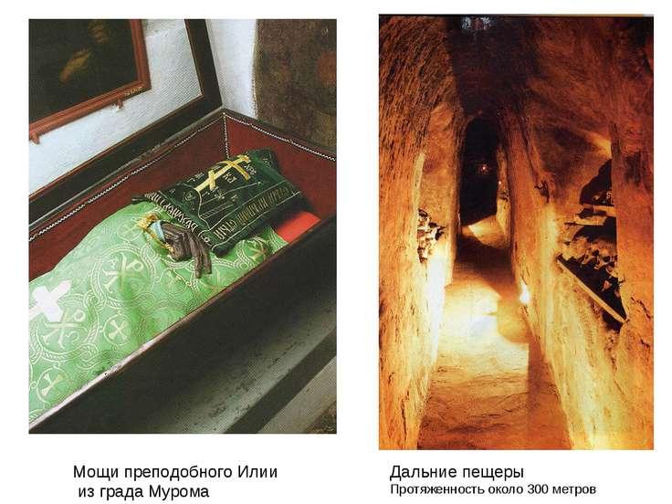 Мощи преподобного Илии из града Мурома Дальние пещеры Протяженность около 300...