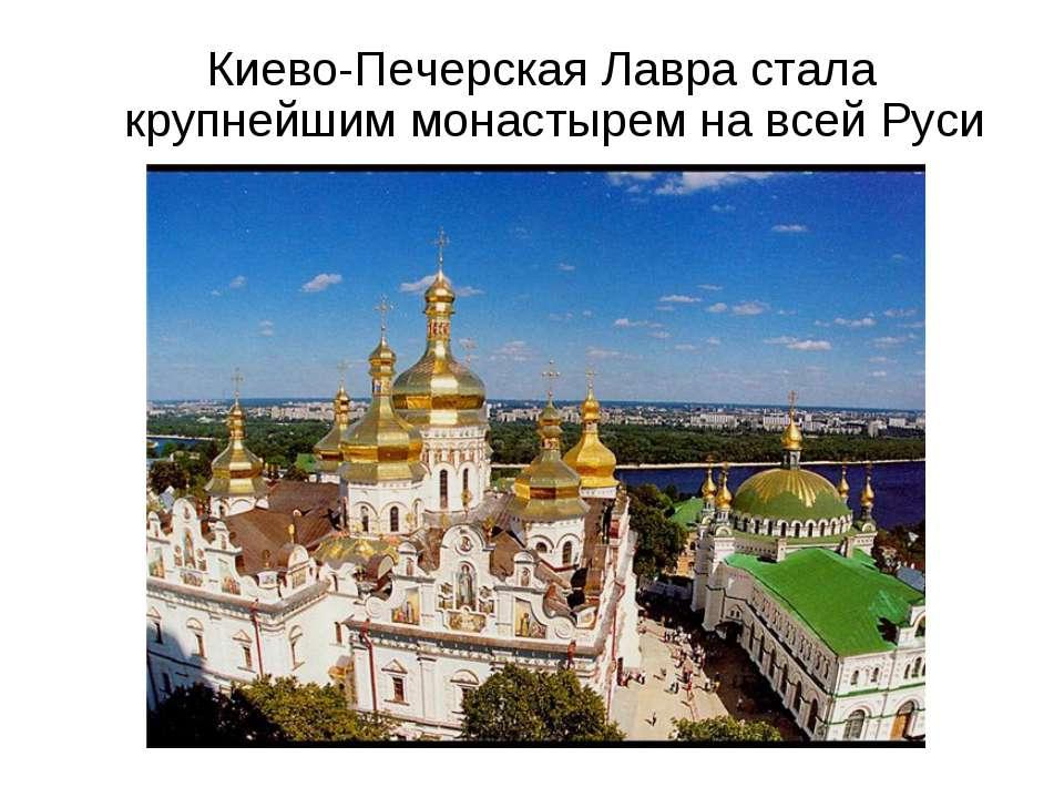 Киево-Печерская Лавра стала крупнейшим монастырем на всей Руси