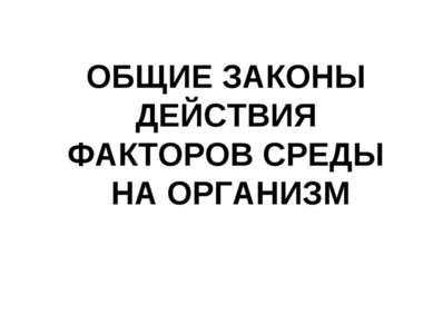 ОБЩИЕ ЗАКОНЫ ДЕЙСТВИЯ ФАКТОРОВ СРЕДЫ НА ОРГАНИЗМ