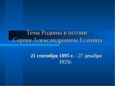Тема Родины в поэзии Сергея Александровича Есенина 21 сентября 1895 г. - 27 д...