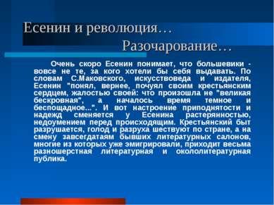 Есенин и революция… Разочарование… Очень скоро Есенин понимает, что больше...