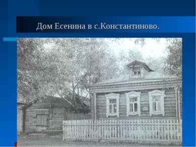 Дом Есенина в с.Константиново.