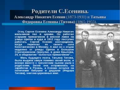 Родители С.Есенина. Александр Никитич Есенин (1873-1931) и Татьяна Федоровна ...