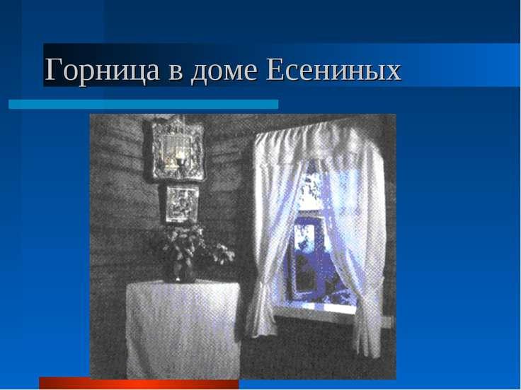 Горница в доме Есениных