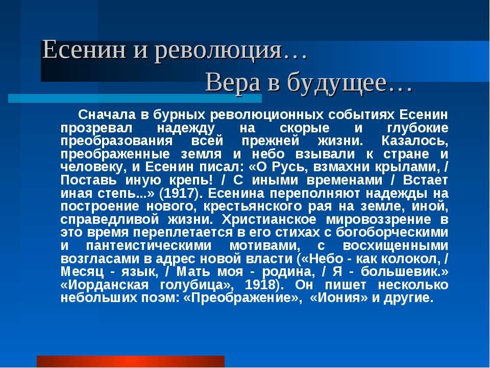 Есенин и революция… Вера в будущее… Сначала в бурных революционных событиях ...