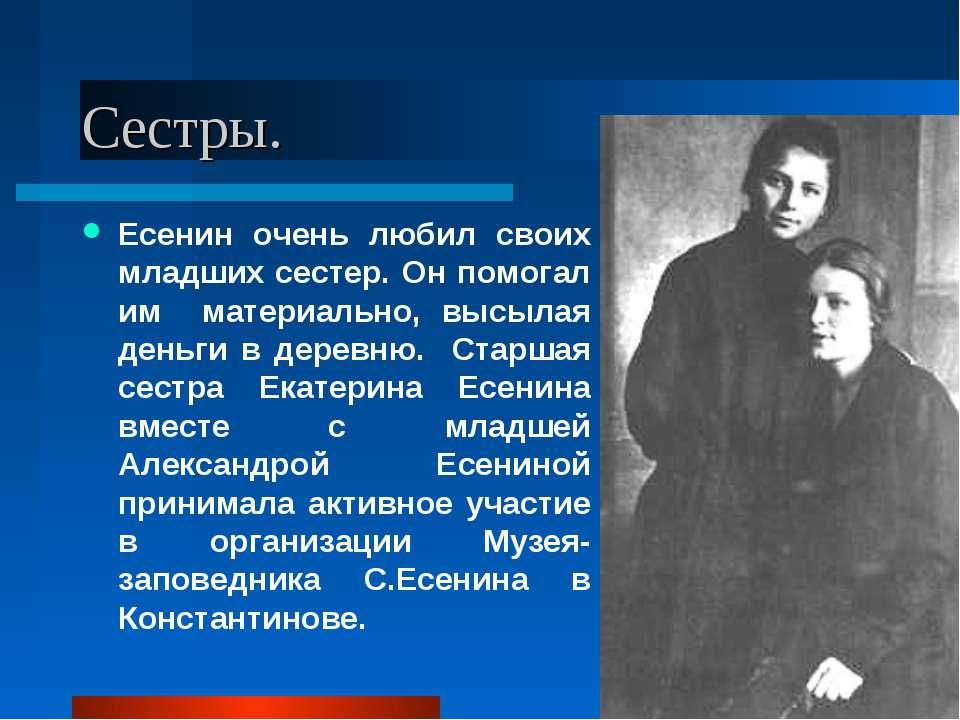 Сестры. Есенин очень любил своих младших сестер. Он помогал им материально, в...