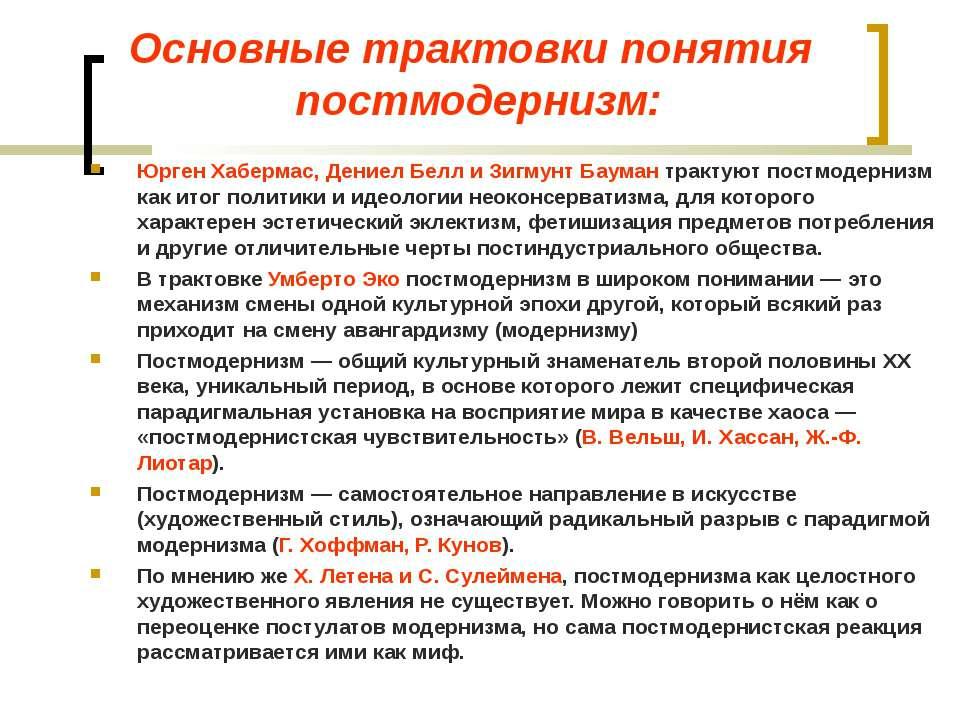 Основные трактовки понятия постмодернизм: Юрген Хабермас, Дениел Белл и Зигму...