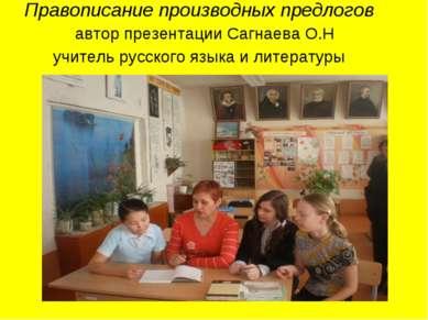 Правописание производных предлогов автор презентации Сагнаева О.Н учитель рус...