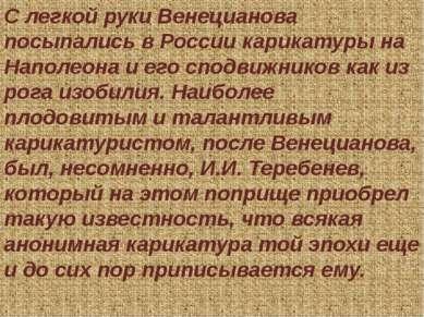 С легкой руки Венецианова посыпались в России карикатуры на Наполеона и его с...