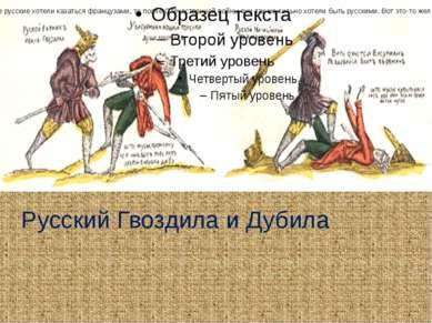 Русский Гвоздила и Дубила Если до двенадцатого года, по удачному выражению ис...