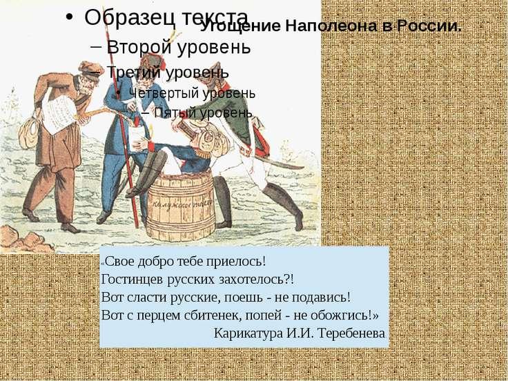 Угощение Наполеона в России. «Свое добро тебе приелось! Гостинцев русских зах...