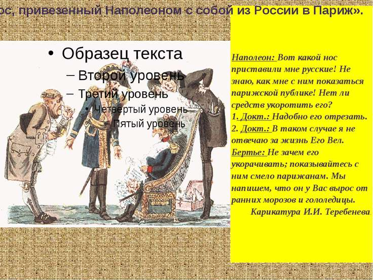 «Нос, привезенный Наполеоном с собой из России в Париж». Наполеон:Вот какой н...
