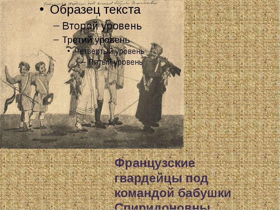 Французские гвардейцы под командой бабушки Спиридоновны. (Теребенев).