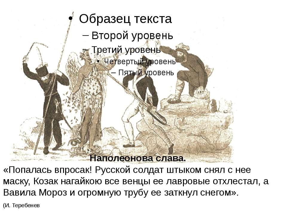 Наполеонова слава. «Попалась впросак! Русской солдат штыком снял с нее маску,...
