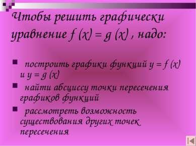 Чтобы решить графически уравнение f (x) = g (x) , надо: построить графики фун...