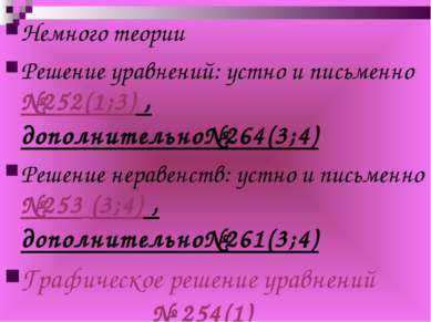 Немного теории Решение уравнений: устно и письменно №252(1;3) , дополнительно...