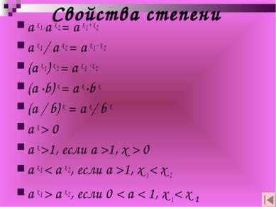 Свойства степени а х 1 ∙а х 2 = а х 1 + х 2 a х 1 / а х 2 = а х 1 – х 2 (а х ...