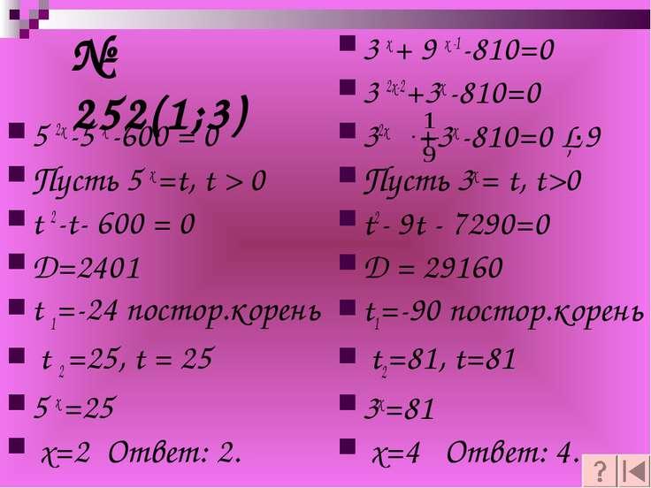 5 2х -5 х -600 = 0 Пусть 5 х =t, t > 0 t 2-t- 600 = 0 D=2401 t 1=-24 постор.к...