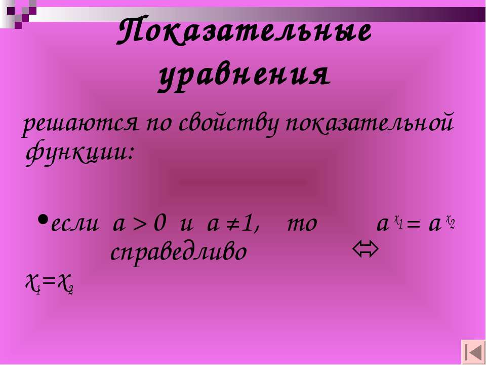 Показательные уравнения решаются по свойству показательной функции: •если а >...