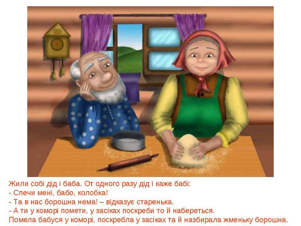 Жили собі дід і баба. От одного разу дід і каже бабі: - Спечи мені, бабо, кол...