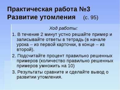 Практическая работа №3 Развитие утомления (с. 95) Ход работы: 1. В течение 2 ...