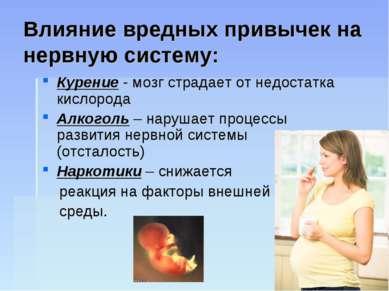 Влияние вредных привычек на нервную систему: Курение - мозг страдает от недос...