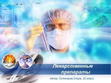 Лекарственные препараты Автор: Сопочкина Ольга, 10 класс L/O/G/O