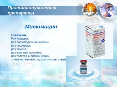 Противоопухолевые препараты Митомицин Показания: Рак желудка, рак поджелудочн...