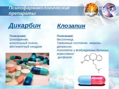 Психофармакологические препараты Дикарбин Показания: Шизофрения, алкогольный ...
