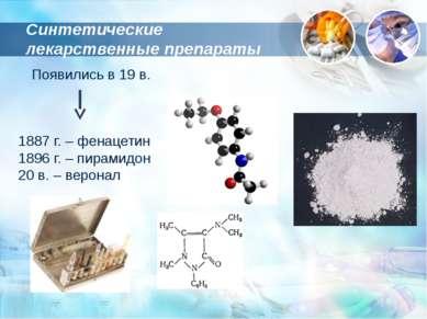 Синтетические лекарственные препараты 1887 г. – фенацетин 1896 г. – пирамидон...