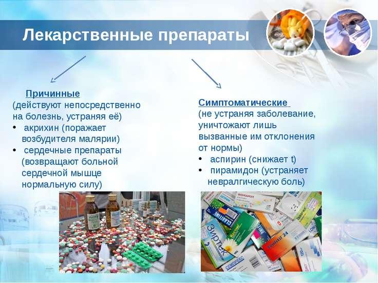 Лекарственные препараты Причинные (действуют непосредственно на болезнь, устр...
