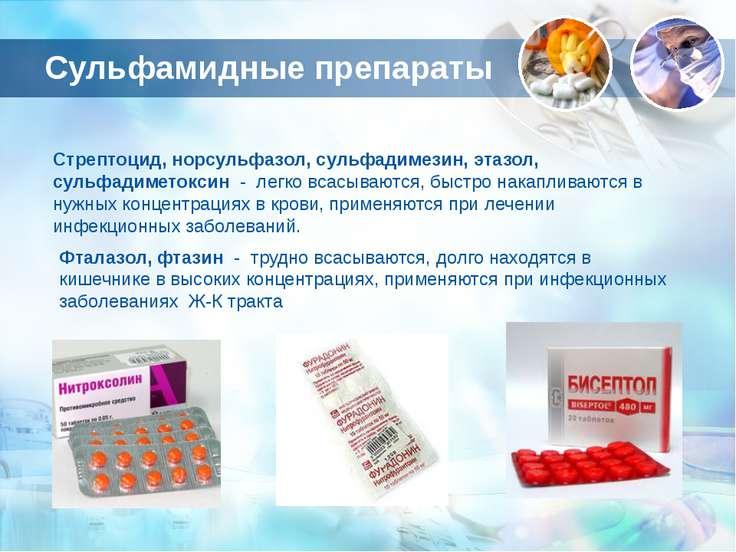 Сульфамидные препараты Стрептоцид, норсульфазол, сульфадимезин, этазол, сульф...