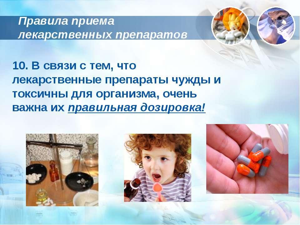 10. В связи с тем, что лекарственные препараты чужды и токсичны для организма...