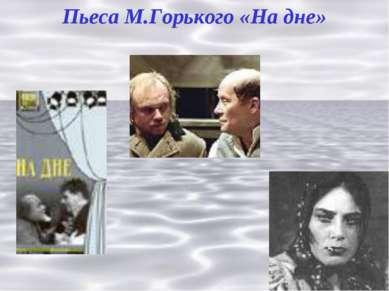 Пьеса М.Горького «На дне»