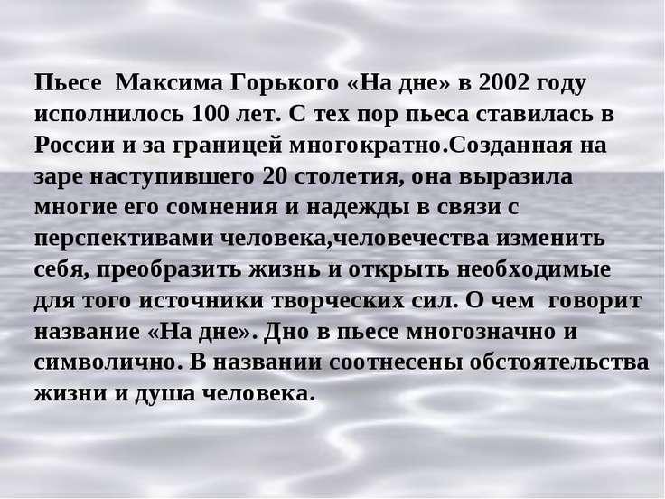 Пьесе Максима Горького «На дне» в 2002 году исполнилось 100 лет. С тех пор пь...