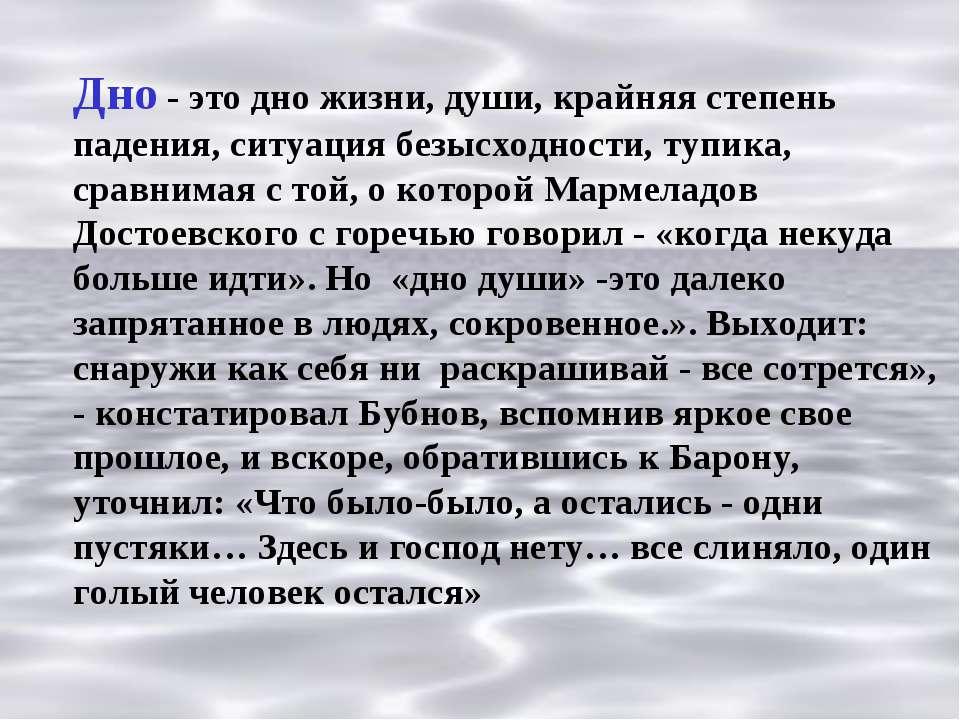 Дно - это дно жизни, души, крайняя степень падения, ситуация безысходности, т...
