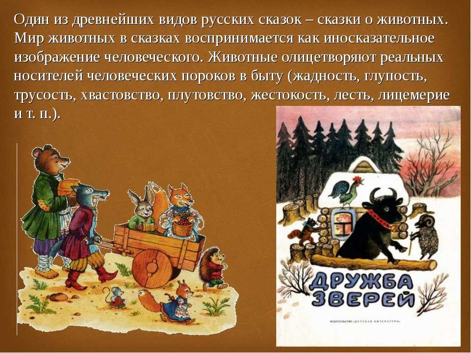 Один из древнейших видов русских сказок – сказки о животных. Мир животных в с...
