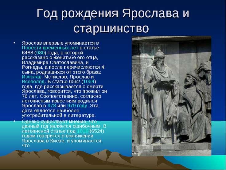 Год рождения Ярослава и старшинство Ярослав впервые упоминается в Повести вре...
