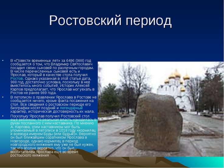 Ростовский период В «Повести временных лет» за 6496 (988) год сообщается о то...