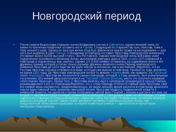 Новгородский период После смерти Вышеслава старшим сыном Владимира считался С...