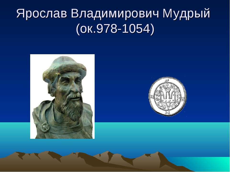 Ярослав Владимирович Мудрый (ок.978-1054)