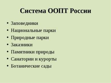 Система ООПТ России Заповедники Национальные парки Природные парки Заказники ...
