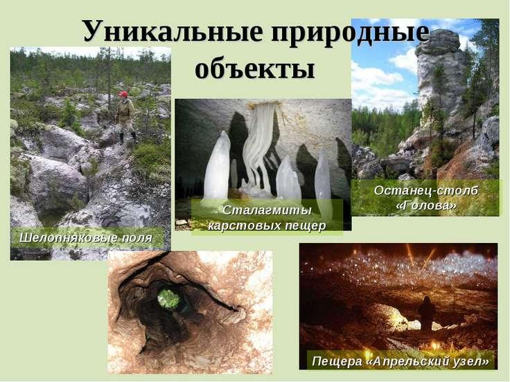 Уникальные природные объекты Шелопняковые поля Сталагмиты карстовых пещер Ост...