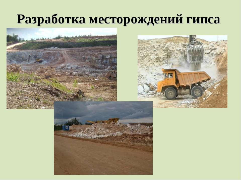 Разработка месторождений гипса