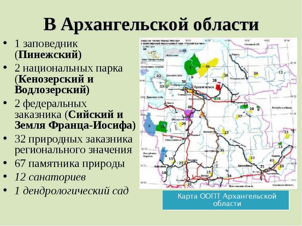 1 заповедник (Пинежский) 2 национальных парка (Кенозерский и Водлозерский) 2 ...