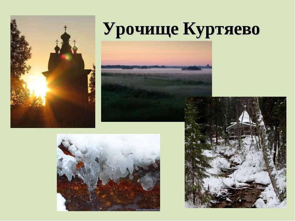 Урочище Куртяево