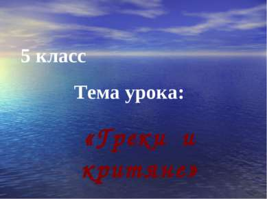 5 класс Тема урока: «Греки и критяне»