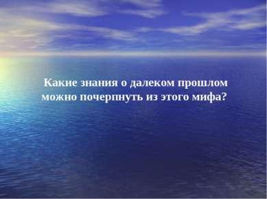 Какие знания о далеком прошлом можно почерпнуть из этого мифа?