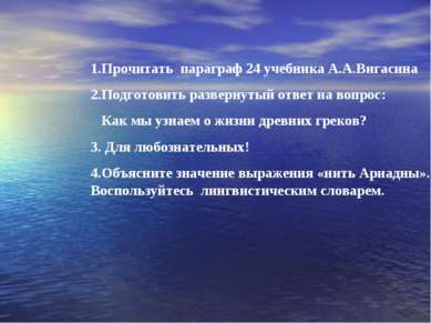 1.Прочитать параграф 24 учебника А.А.Вигасина 2.Подготовить развернутый ответ...