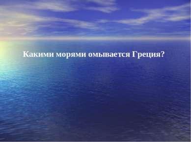Какими морями омывается Греция?